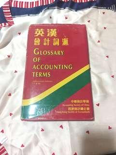 英漢會計字典 共406頁