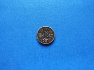 Qing Dynasty copper coin 大清铜币一文