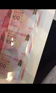 中銀行紀念鈔 HK318311
