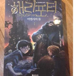 Harry Potter and the Philosopher's stone Korean Edition