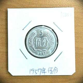 人民币1957年伍分1枚-稀有