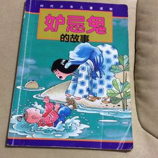 Chinese Stories For Upper Primary & Secondary