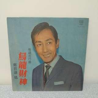 鄭君綿 烏龍財神LP 黑膠唱片