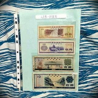 人民幣外匯券2⃣️ 4張1組