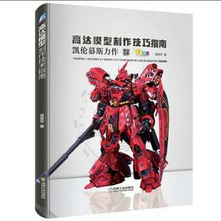 Gundam technique book(chinese version)