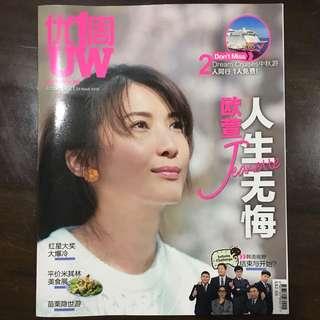 U Weekly Magazine Issue 642 | 24 Mar 2018