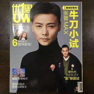 U Weekly Magazine Issue 641 | 17 Mar 2018