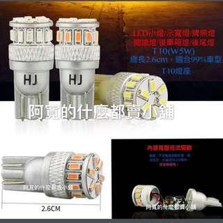 🚚 LED小燈/示寬燈/牌照燈/閱讀燈/後車箱燈/尾燈x2 [T10(W5W)](兩組以上優惠)