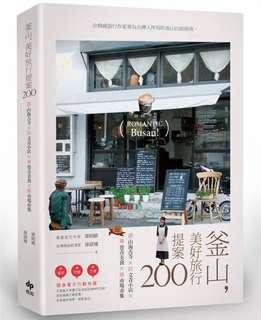 《釜山美好旅行提案》全新旅遊書 (包郵)