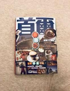 首爾旅遊書 2017版本 (包郵)