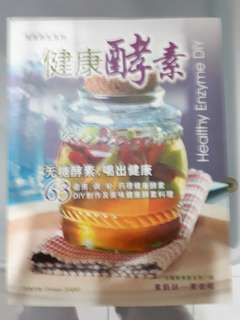 Healthy Enzyme DIY (chinese and En,glish instructions)