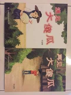 红蜻蜓绘图小说-《遇见大傻瓜》+《再见大傻瓜》