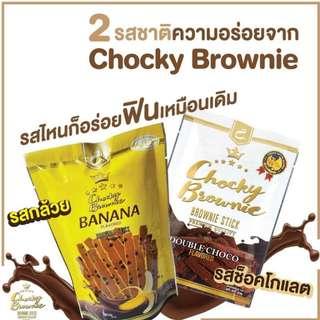 Thailand No1 Chocky Brownie 60g