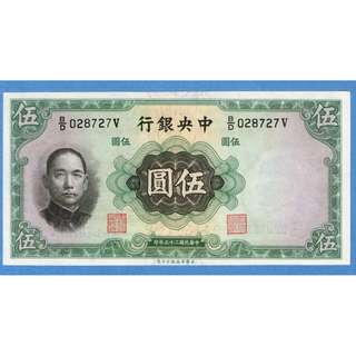 People's Republic of China 1936 5 yuan