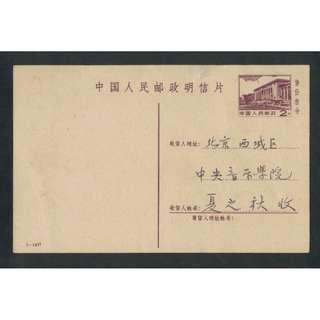 1977 2 fen Used postcard China