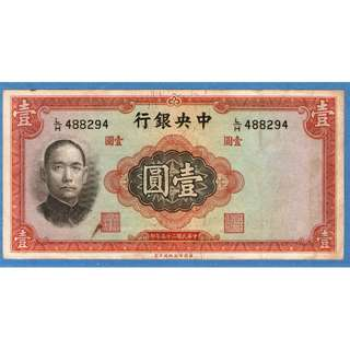 People's Republic of China 1936 1 yuan