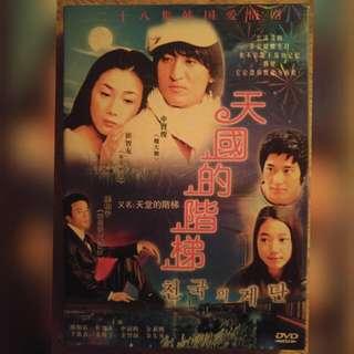 韓劇電視劇集 korea moive  天國的階梯DVD (7隻DVD) 權相佑 崔智友主演