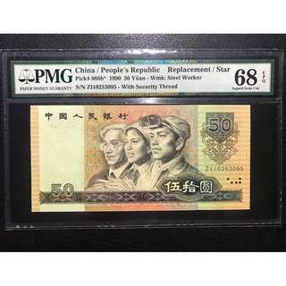 High Grade 1990 CHINA PEOPLE REPUBLIC 50YUAN REPLACEMENT STAR PMG 68EPQ Rare: For Sharing Only