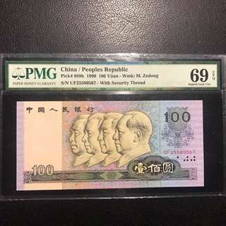 For Sharing Only: High Grade 1990 CHINA PEOPLE REPUBLIC 100YUAN PMG 69EPQ!!! Absolutely rare; Only have 30PCS