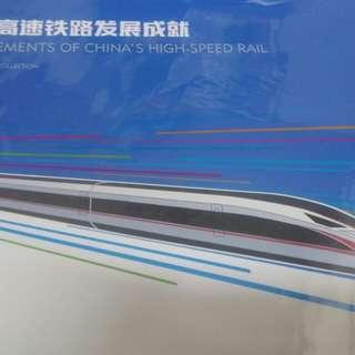 中國高速鐵路發展成就 郵票