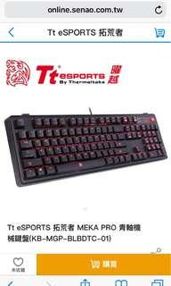 🚚 曜越機械式鍵盤MEKA PRO(青軸)