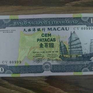 1992年澳葡時代大西洋銀行靚號碼豹子號100圓紙幣