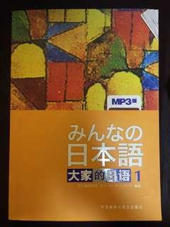 日本語 大家的日語
