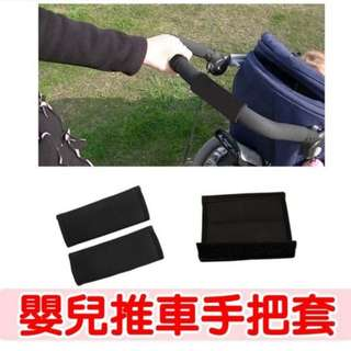 stroller /pram handle bar cover