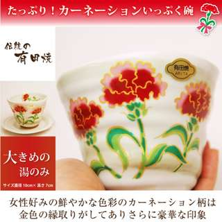 母親節佳品  日本有田燒茶杯   另送有機紫薯茶 蓮耦茶  日本代購