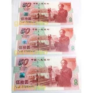 中國人民銀行 50元 紀念鈔 1999年 3張 順序  精選號碼 3 pcs. Special Lucky Numbers :