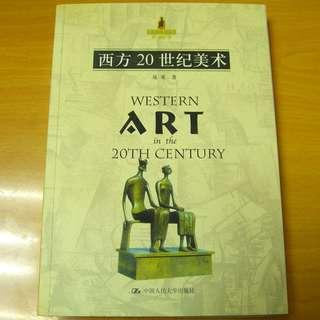 【新生活二手書店_藝術設計Hba】《西方20世紀美術》簡體│易英│中國人民大學出版社
