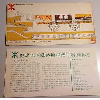 香港 地鐵 紀念地下鐵路通車發行特別郵票 1979年10月1 日 首日封