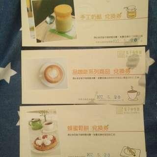 梨子咖啡館消費兌換券