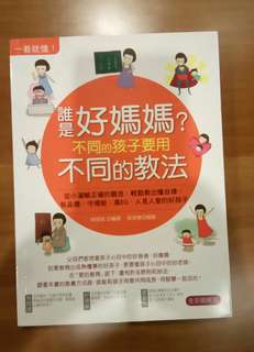 Chinese book- How to train your children