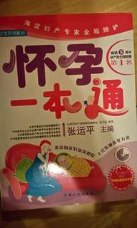 Chinese Book - A Perfect Guide for Mommies