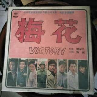 梅花黑膠唱片