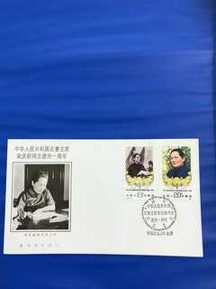 China Stamp 1982 J82 FDC