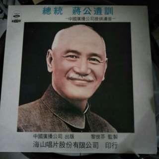 總統蔣公遺訓黑膠唱片