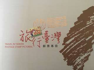 Taiwan Travel Stamps Collection