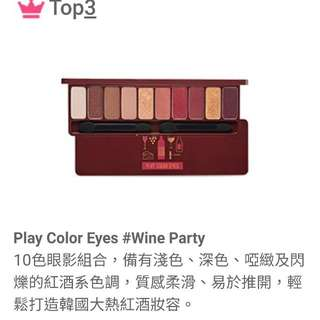 Etude House 10色眼影 Play Color Eyes #Wine Party