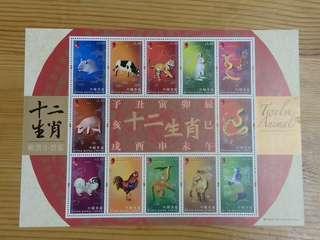 12生肖郵票小型張