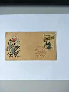 1958 Japan FDC Philatelic week