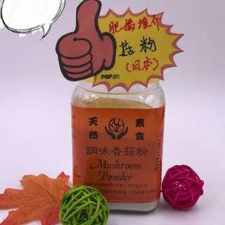 素食香菇粉 (日本)