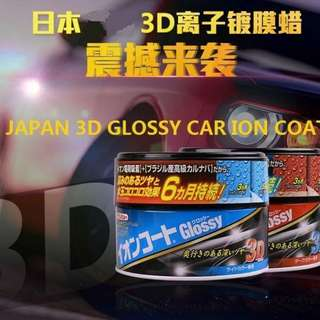 Car 3D Glossy Ion Coating Imported Japan, Long Lasting Wax  Ion Coat