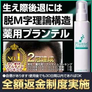 生髮水 M字頭救星  日本No 1  薬用プランテル 有效育髪   日本代購