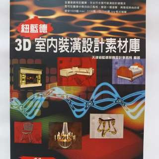 3D 室內裝潢設計素材庫