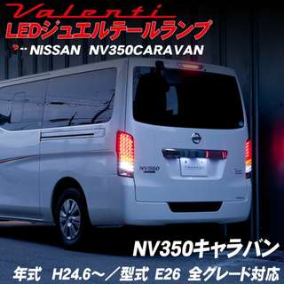 [Pre order]Nissan NV350 clear LED euro taillight
