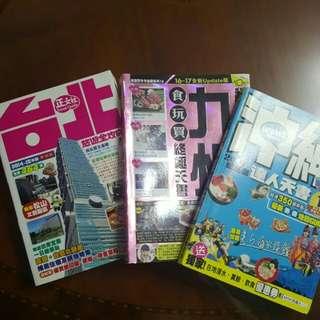 沖繩九州台北旅遊書