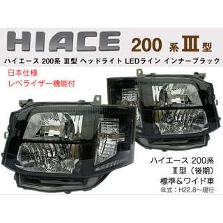 [Pre order] Toyota HIace headlight w LED
