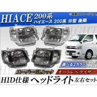 [Pre order] Toyota HIace headlight non LED